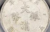 大清银币图片及价格 大清银币历史意义