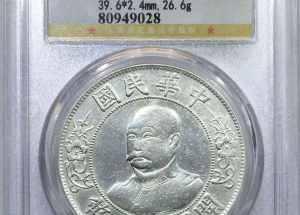 黎元洪民国开国纪念币伍圆版  极为稀少的版别