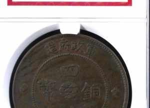 四川铜币辨别真假的办法有用吗  免费鉴定真假