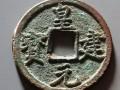 皇建元宝有哪些鉴别钱币真假的方法 免费鉴定真假