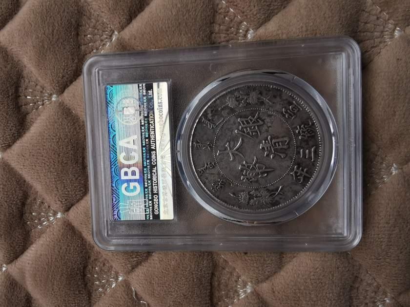 大清银币多少钱一块 大清银币宣统三年值不值钱