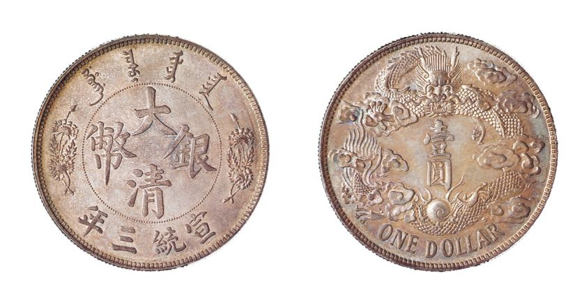 大清银币大尾龙真伪怎么辨识 大清银币大尾龙特征
