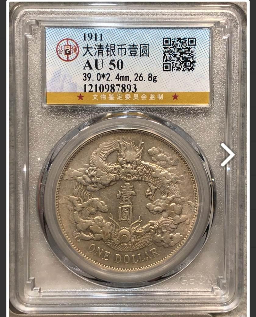 网上买的大清银币会是真的吗 怎么鉴定大清银币真假