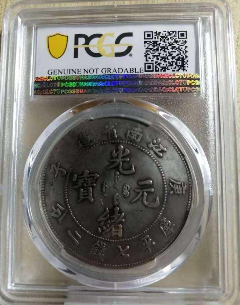 江南庚子银元存世量多少枚 江南庚子银元真品图片价格