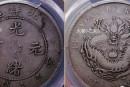 北洋龍33年圖片 北洋龍33年版別