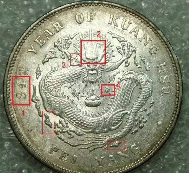 北洋龙34年版别 北洋龙34年版别价格图片