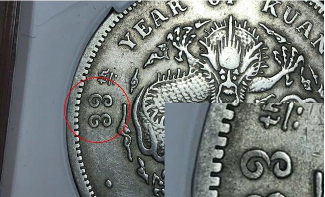 北洋龙33年银元 北洋龙33年版别价格