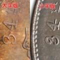 北洋龍34年小字版和大字版 北洋龍34年小字版最新價格