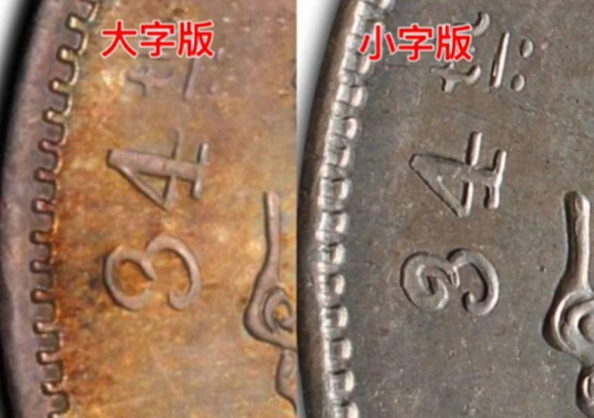 北洋龙34年小字版和大字版 北洋龙34年小字版最新价格