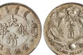 大清银币宣统三年反龙真品 大清银币真假辨别