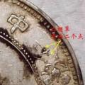 中央点草版小头银元的特征 如何鉴定真假