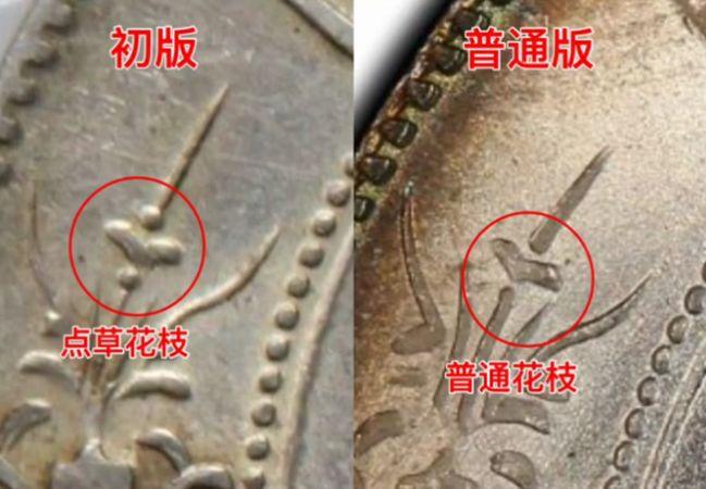 孙小头初铸和普通版对比 孙小头初铸版特征