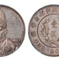 袁世凯高帽共和纪念币价格图片 价值多少钱