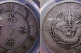 北洋龙33年图片 北洋龙33年版别