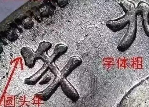 九年袁大头版别 九年袁大头粗发版图片