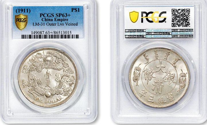宣统三年大清银币反龙版价格多少 值多少钱一枚