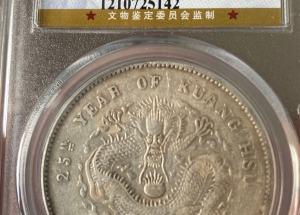 北洋龙银元值多少钱 北洋龙25年最新价格