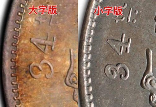 北洋龙34年小字版和大字版 北洋龙洋银元价格表2020
