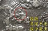 大清宣统三年深版与浅版 大清银币浅版和深版哪个值钱