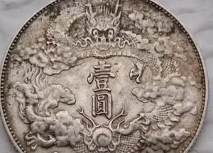 大清银币暗记大全 大清银币反龙暗记在什么位置