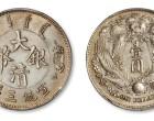 大清银币长须龙真品图及价格 大清长须龙真品图片