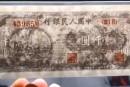 第一版人民币壹仟圆6位号双马耕地 1000元双马耕地价格值多少钱