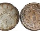 宣统三年大清银币版别 大清银币宣统三年长须龙暗记
