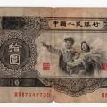 1953年10元人民币现在价值多少 1953年10元纸币价格