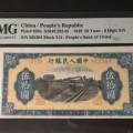 1949年五十元6位号列车价格 一版币50元列车值多少钱
