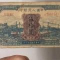 第一版人民币伍拾圆蓝火车 50元蓝火车价格值多少钱