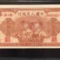 第一版人民币伍拾圆8位号工农 50元工农价格值多少钱