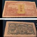 1949年五十元红火车价格 一版币50元红火车值多少钱