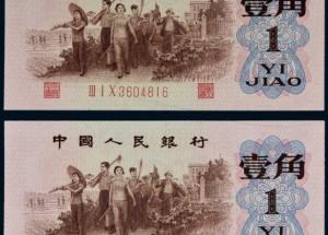 62版1角纸币最新价格   62版1角纸币价值多少人民币