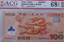 千禧年龙钞纪念钞最新价格 千禧年龙钞最新价格表