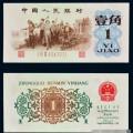 1962年一角纸币值多少钱   1962年一角纸币价格
