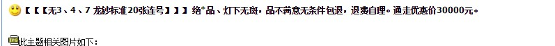 迎接新世纪纪念钞100元龙票值多少钱一张 现在价格