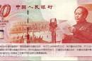 建国50周年纪念钞值多少钱 建国50周年纪念钞票价格