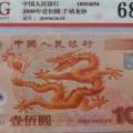 世纪龙钞最新价格单张 千禧龙年纪念钞价格