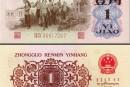 62年1角人民币价格表    62年1角人民币图文介绍