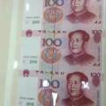 世纪龙卡三连体最新价 世纪龙卡三连体钞价格