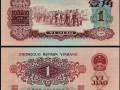 62年1角纸币现在值多少钱一张   62年1角纸币价值多少
