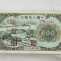 第一套人民币贰拾圆立交桥 二十元立交桥价格及图片