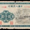 第一套人民币5000元蒙古包价格  现在的价格是