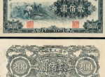第一版人民币200元割稻现值多少钱 200元割稻价格