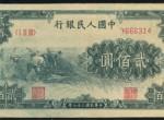 第一套人民币200割稻价格  市场价格行情