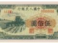第一套人民币500元收割机样票价格    第一套人民币500元收割机高清大图