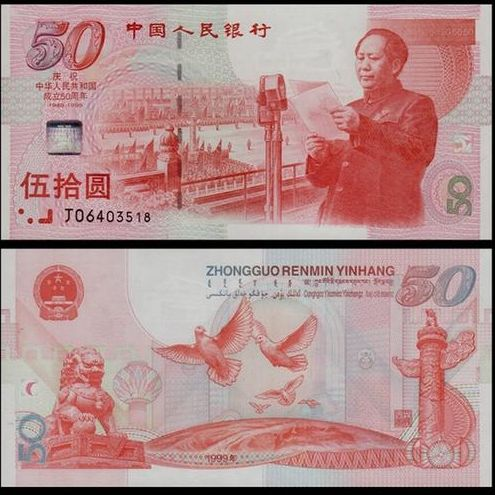 建國鈔50元收購價 建國鈔50元收購多少錢一張