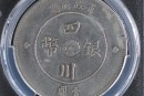 四川军政府银币出头金图片及价格 值多少钱