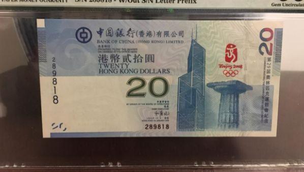 纪念钞最新价格表 纪念钞价格表2021年