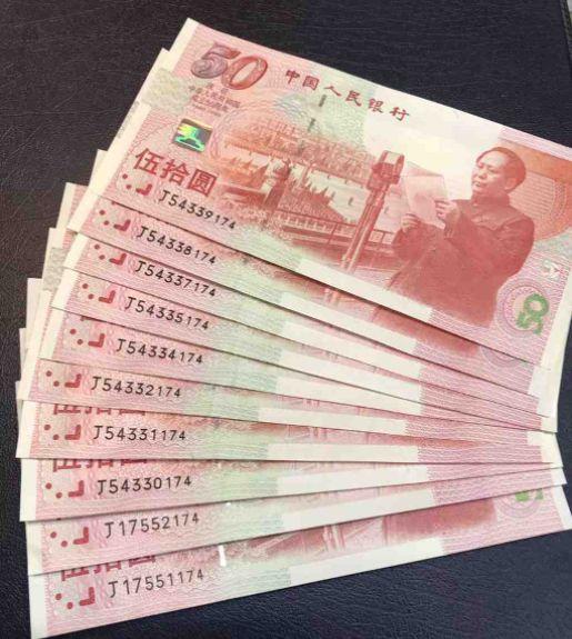 1999年建國鈔的價格 1999年建國鈔多少錢一張